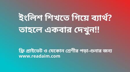 bengali to english