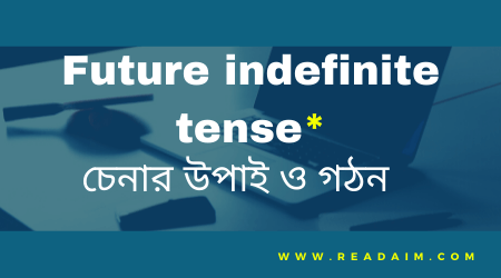 future indefinite tense in bengali