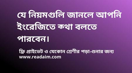 translate to bengali
