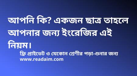 bengali to english converter