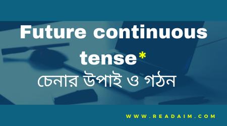 future continuous tense in bengali