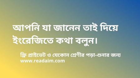 bengal to english translation