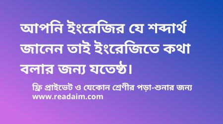 spoken english bengali