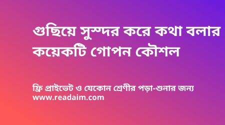 translate english to bangle