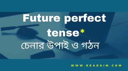 future perfect tense in bengali