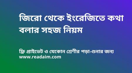 translate english to bengali