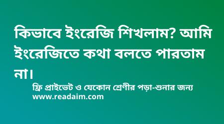 translate bengali to english