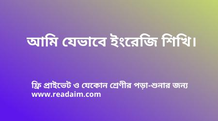 translate bangla to english