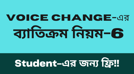 voice change rules in bengali