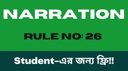 narration rules in bangla pdf