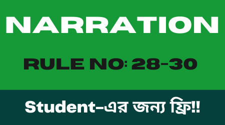 rules of narration for class 8 in bangla