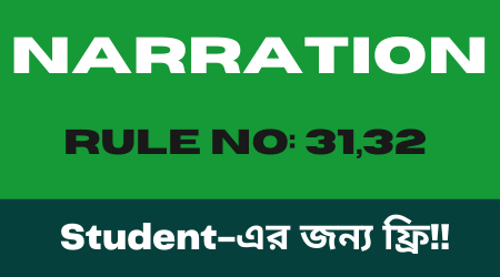 rules of narration for HSC bangla