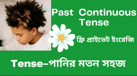 what is past tense bangla