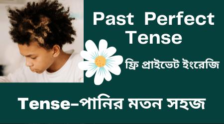 Past tense bangli