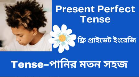 Present Perfect Tense কাকে বলে