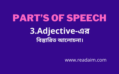 what is adjective in bengali