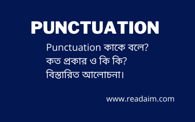 punctuation rules in bangla